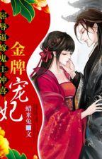 Demon Wang's Golden Favorite Fei by Snowwhitehimesama