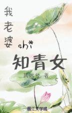 Lão bà của ta là thanh niên trí thức nữ(NBN)(Hoàn) by KuteYo