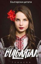 Bulgarian quotes (Български цитати) by tsaherr