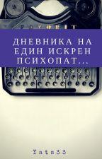 Дневника на един искрен психопат... by Yats33