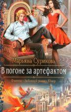 В погоне за артефактом by ArUlya2002
