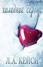 Л.А. Кейси «Холодное сердце» by TeiaDei