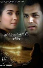 تائهه فى بحور عشقه بقلمى (دودو محمد) by wardaamr