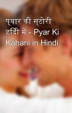 प्यार की स्टोरी हिंदी में - Pyar Ki Kahani in Hindi by myspicystories