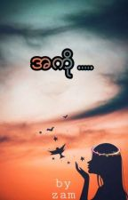 အကို ... (Completed ) by Zam_ZA