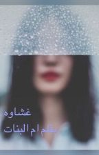 غشاوه by RoroAlbaghdade