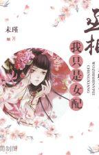 [NT] Thừa tướng ta chỉ là nữ phụ - Vị Cẩn. by ryudeathooo