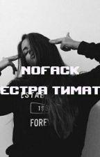Сестра Тимати  by NoFack