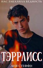 Тэррлисс| 18+ by liasteffi