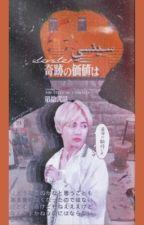 『Sensei|one shot vk』 by Kyung25wife