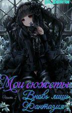 Мои сюжеты: Вновь лишь фантазия by Evil_Generation