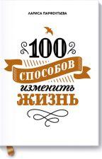 100 способов изменить жизнь. Часть 1 by elvira_styles01