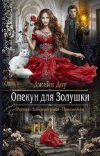 Опекун для Золушки by ArUlya2002