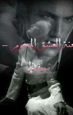 لعنة العشق المحرم - سيفدا by fairyfairy1