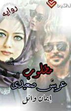 مطلوب عريس صعيدى ل (ايمان وائل) by hagaresmaail