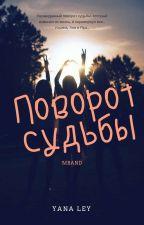 Поворот судьбы MBAND  *РЕДАКТИРУЕТСЯ* by YanaLey1