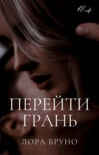 Лучшие книги на Wattpad by LoraBruno