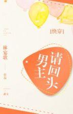 [NT] Xuyên sách nam chính mời quay đầu - Lâm Yến Ca. by ryudeathooo