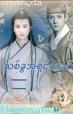 သစ္ခြအ႐ွင္သခင္(ရပ္နား) by Hsumyatwin