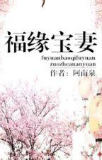[NT] Phúc duyên thê bảo (xuyên sách) - A Nam Tuyền. by ryudeathooo