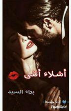 اشلاء أنثى...بقلم:براء السيد by ShaimaaGonna