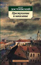 Фёдор Михайлович Достоевский- Преступление и наказание by Yaroslava_Nvkv