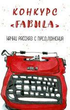 КОНКУРС «FABULA» by UlyanaOrl