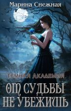 Темная академия: От судьбы не убежишь by LISTV8