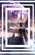 الهاويــة(3)  by eva_btk