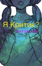Я критик? by Paradoxalinaya