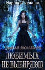 Темная академия: Любимых не выбирают. by LISTV8