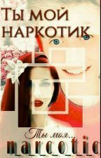 Xo Life/ты мой наркотик\ by n_a_r_c_o_t_i_c
