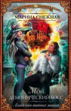 Мой демонический босс: Из двух зол выбирают меньшее. (1 книга) by LISTV8