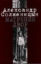 "Солженицын А.И. ""Матренин двор"" by Mwklim"