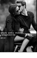 Γάμος χωρίς επιλογή-Σταχτοπούτα- by efen_bal