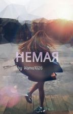 Немая by Kama1026