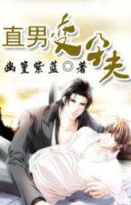 Thẳng nam biến dựng phu ( Hi, đừng chạy ) - U Hoàng Tử Lam by hanxiayue2012