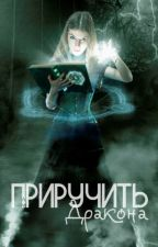 Приручить Дракона by ZoyaCvetkova