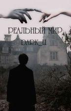 Реальный Мир by Dark_Li