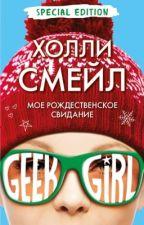 Мое рождественское свидание|Geek Girl|Холли Смейл by Nataliy0317