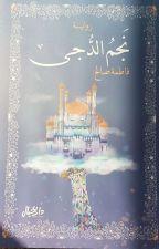 نجم الدجى by bunnystory