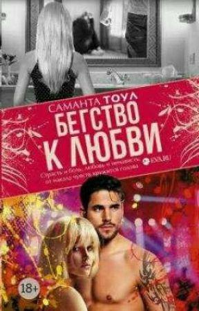 Бегство к любви (fb2) | куллиб классная библиотека! Скачать.