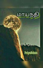 மாயநதி by PriyaMohann