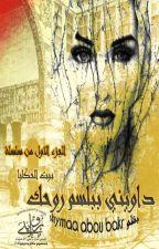 داويني ببلسم روحك by ShymaaAboubakr88