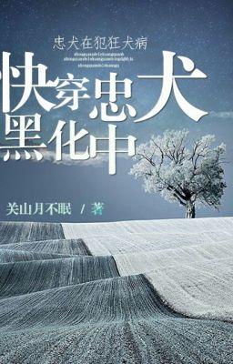 Đọc truyện [NT] Nhanh xuyên trung khuyển hắc hóa trong - Quan Sơn Nguyệt Không Ngủ.