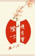 (FULL) [CV] Bệ hạ thỉnh tự trọng- Tửu Tiểu Thất by HienChann