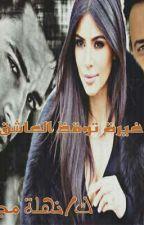 نوفيلا غيرة توقظ العاشق by NahlaMagdy5