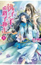 Chinese Novel Recommendations 《Ongoing》 by ShizunLi