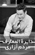 دایرة المعارف مردم آزاری  by mobinaaw