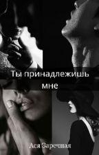 Ты принадлежишь мне... by 14KinDer14